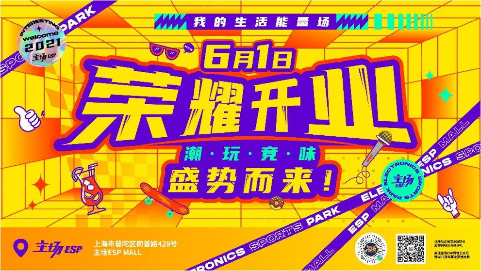 主场ESP 6.1日荣耀开业 潮 .玩 .竞 .味盛势而来
