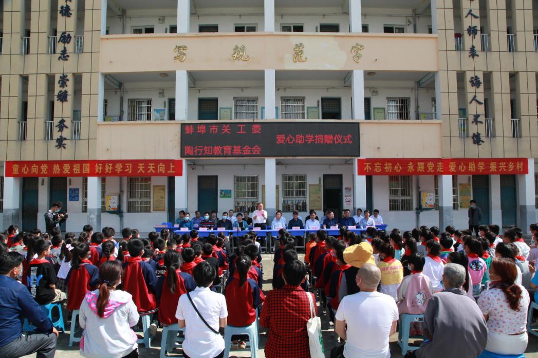 陶行知教育基金会联合蚌埠市关工委赴五河县共同开展助学公益活动
