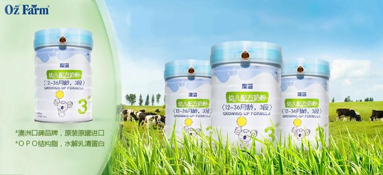 澳滋奶粉,带来澳洲大自然的健康营养!