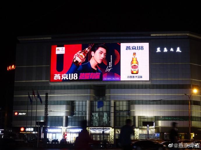 品牌年轻化,燕京啤酒如何与Z时代共振?