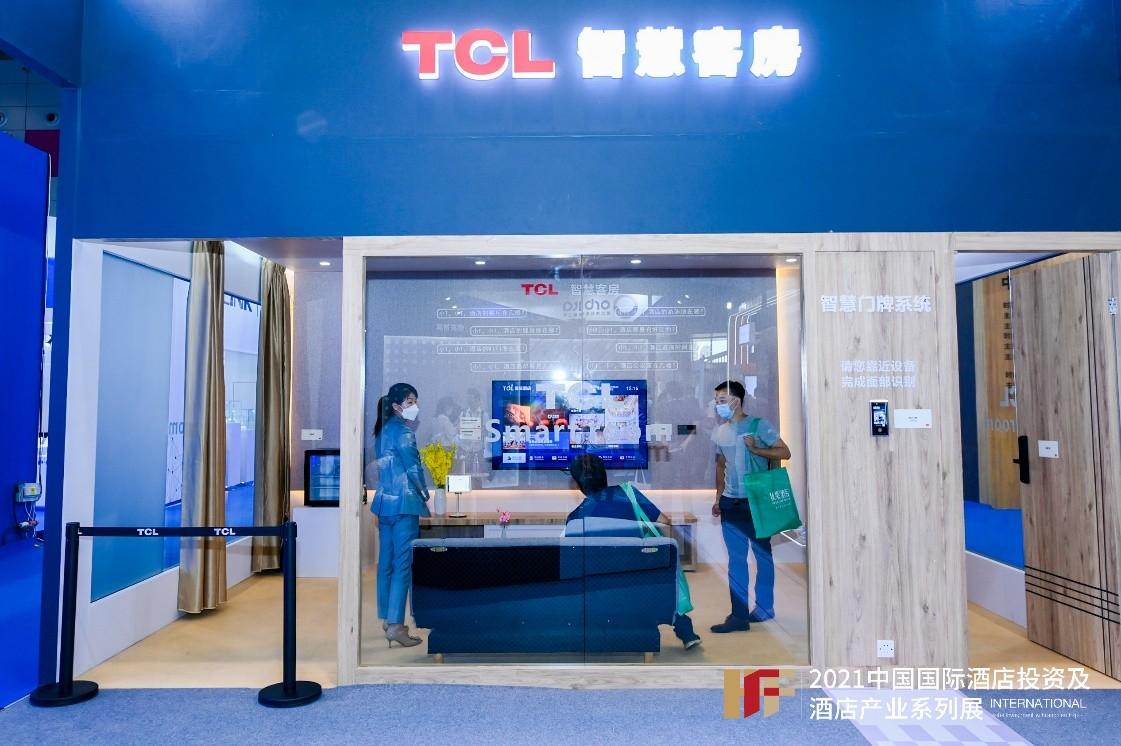 打造酒店全场景智慧化服务,TCL成HFE深圳展最大亮点-产业互联网