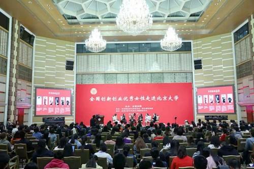 全國創新創業優秀女性走進北京大學