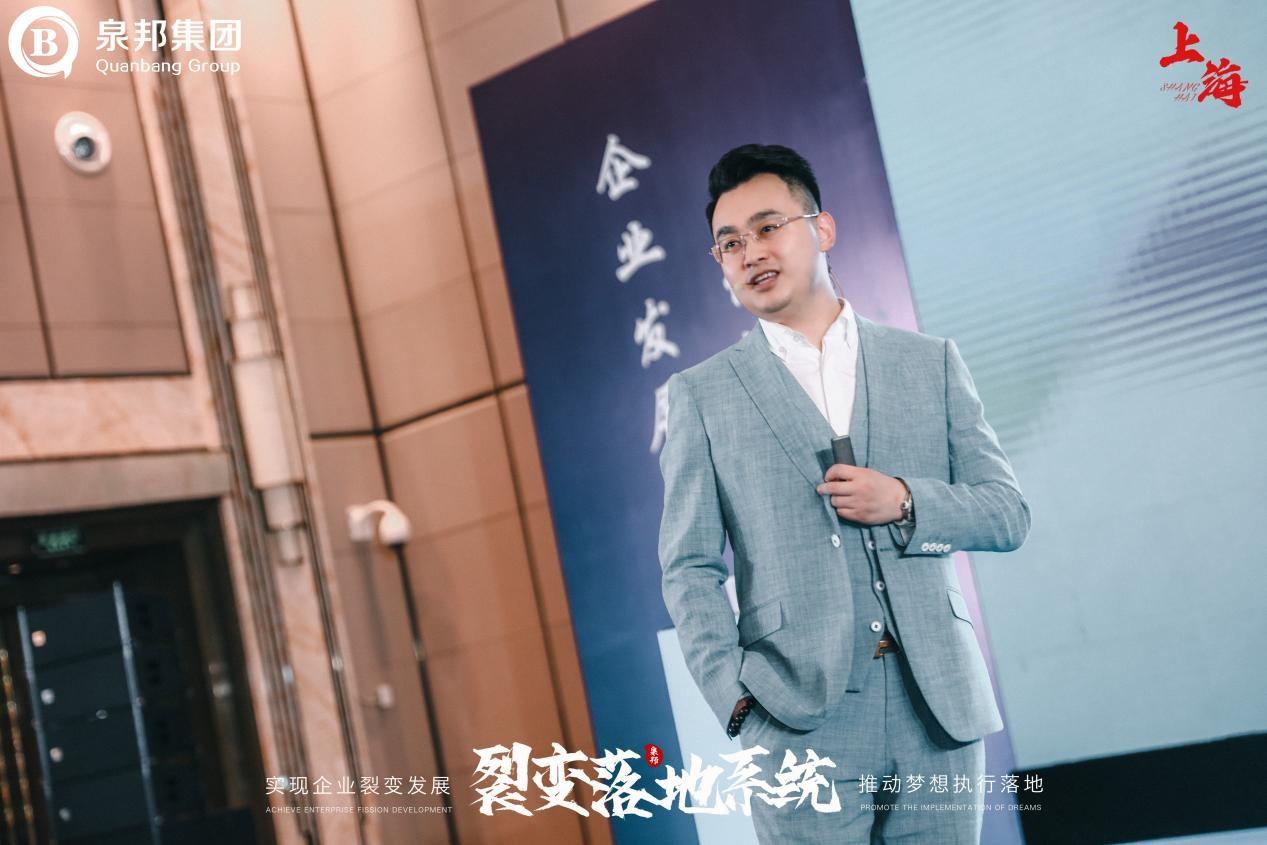 泉邦集团《裂变落地系统》圆满收官 董事长马煜超助力企业发展