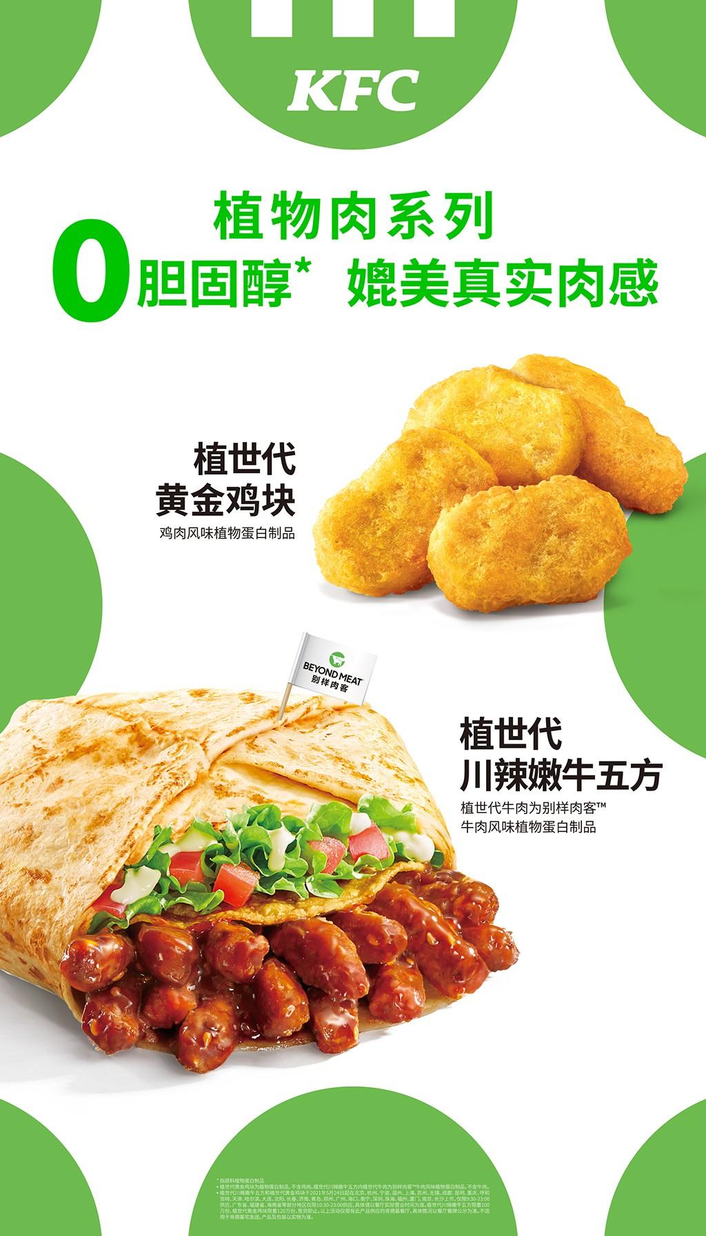 "KFC""植物魔法""再更新:多维度深入可持续饮食布局 植物肉之后再推植物饮"