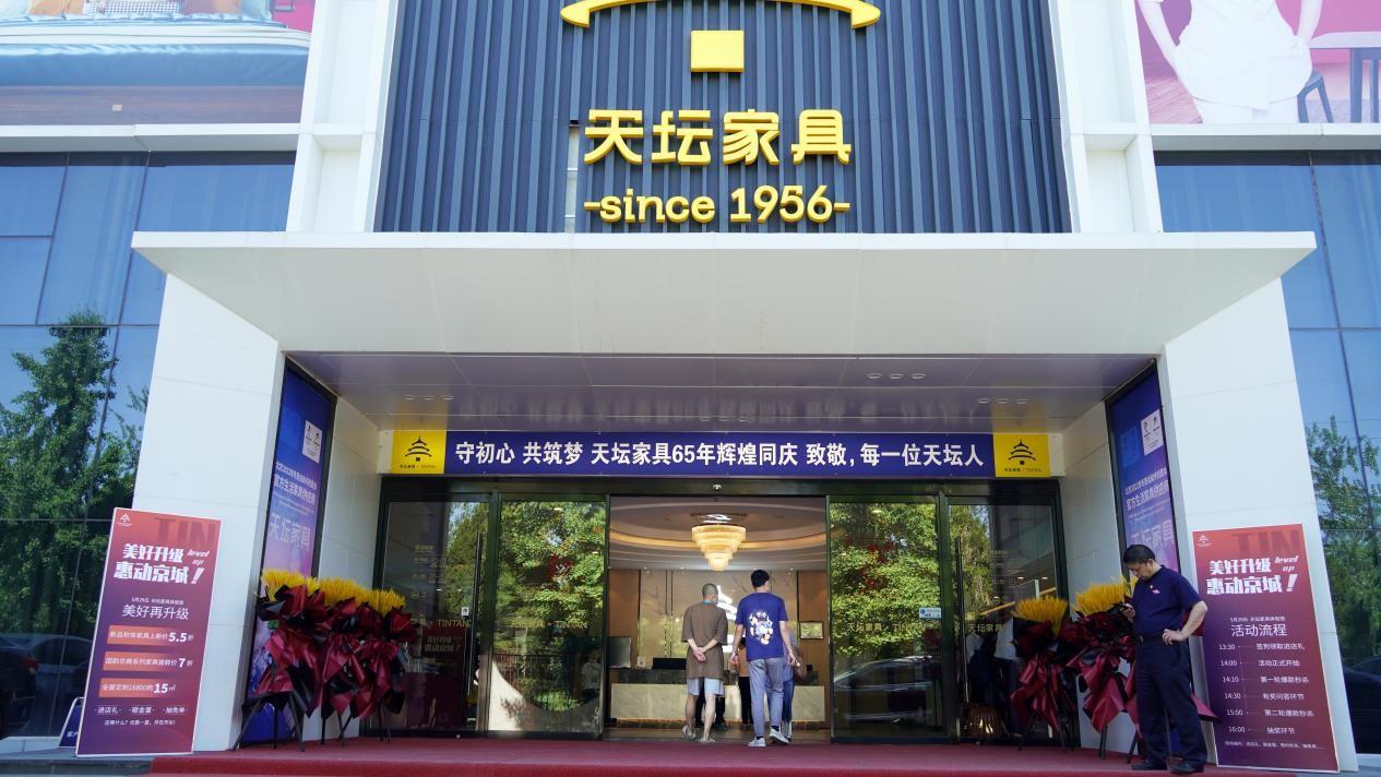 天坛家具匠造品质生活,美好升级惠动京城!