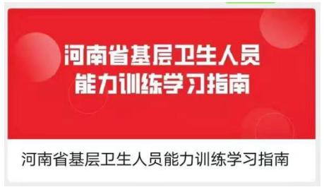"""河南省开展基层卫生人员在线培训与岗位练兵"""""""