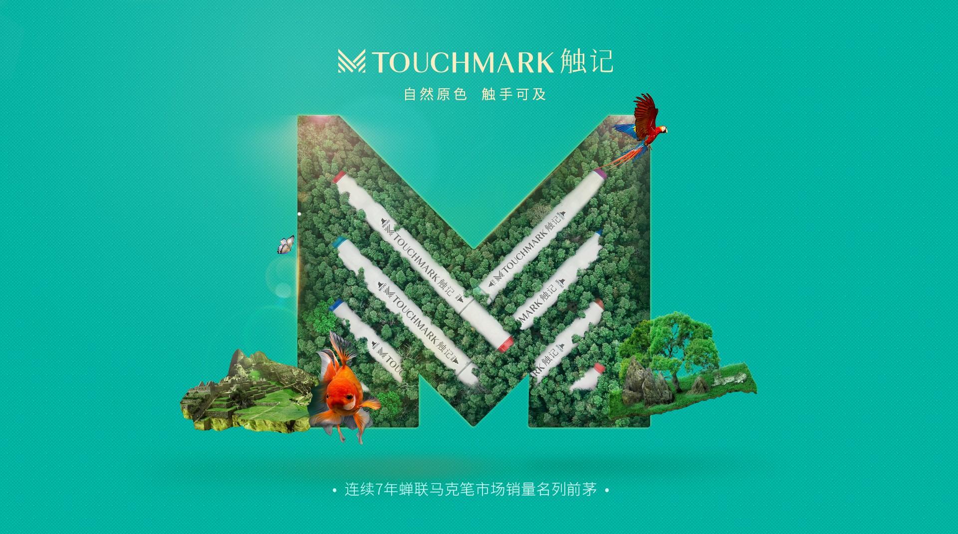 重磅消息:Touchmark品牌视觉全新升级啦!