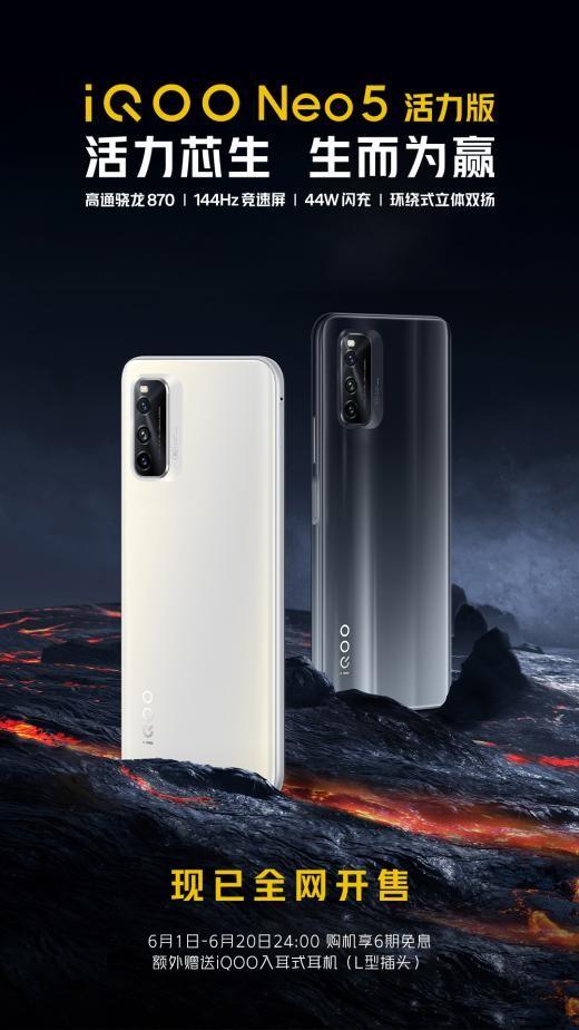 "iQOO Neo5 活力版硬核开售,618爆款手机""真香""来袭"