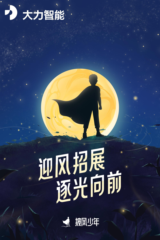 如何培养自主自信有爱?赵昱鲲博士亲授《披风少年成长课》