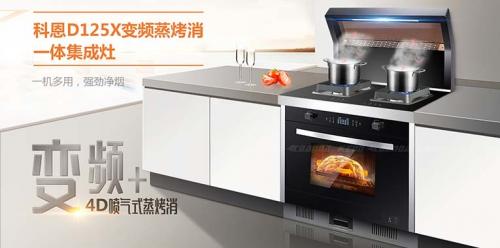 十大品牌科恩集成灶618爆款来袭,乐享智慧厨房从成为大厨开始!