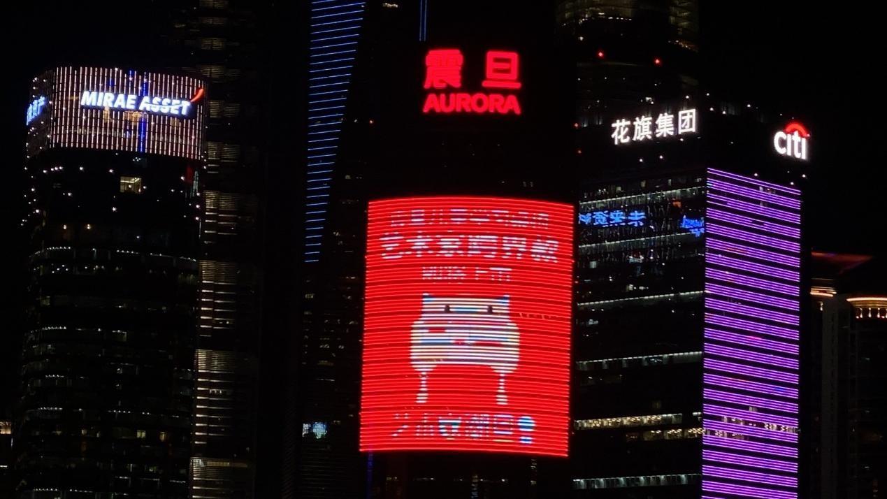 """震旦家居跨界艺术!跟艺术家玩转""""六一"""",黄浦江畔震旦大楼变身吸引百万流量!"""