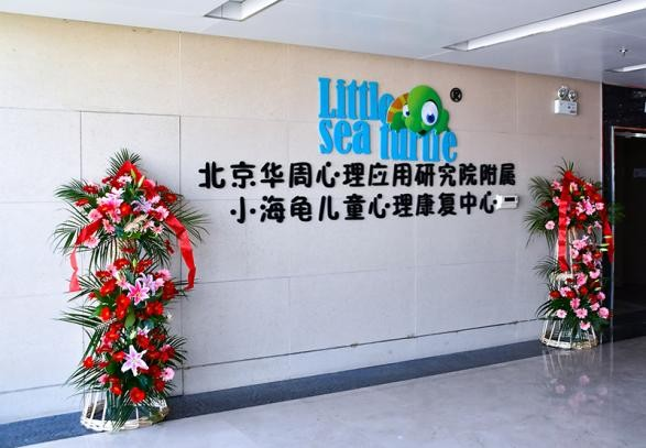 皖江明珠·创新体验 安徽小海龟儿童心理康复中心镜湖中心盛大开业