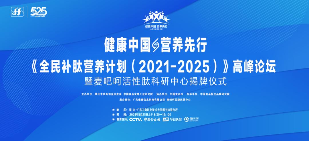 健康中国.营养先行《全民补肽营养计划(2021-2025)》高峰论坛在肇庆成功举办