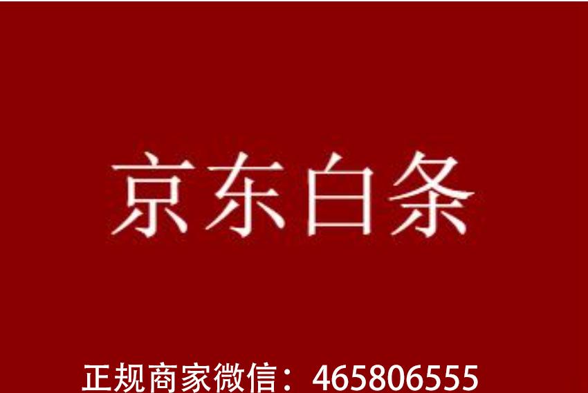 套白条的京东店铺详解套白条技巧及方法