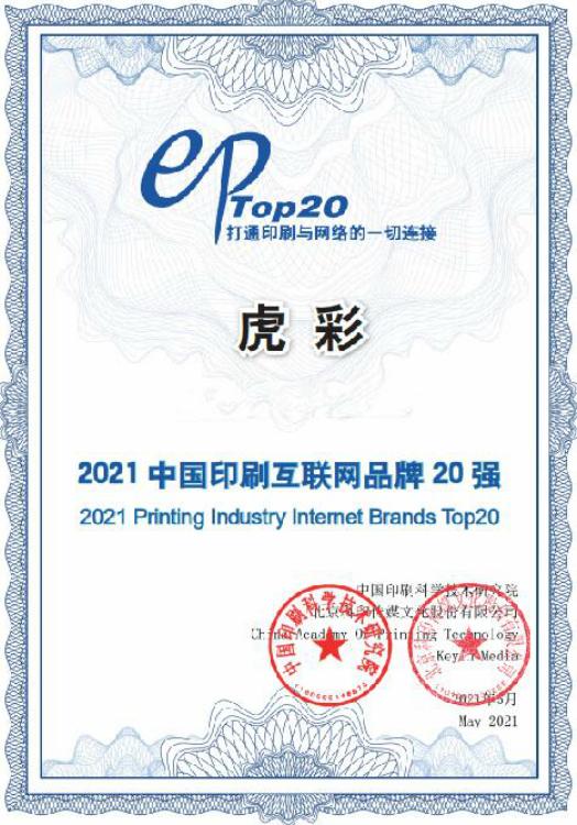 虎彩第六次斩获中国印刷互联网品牌20强大奖