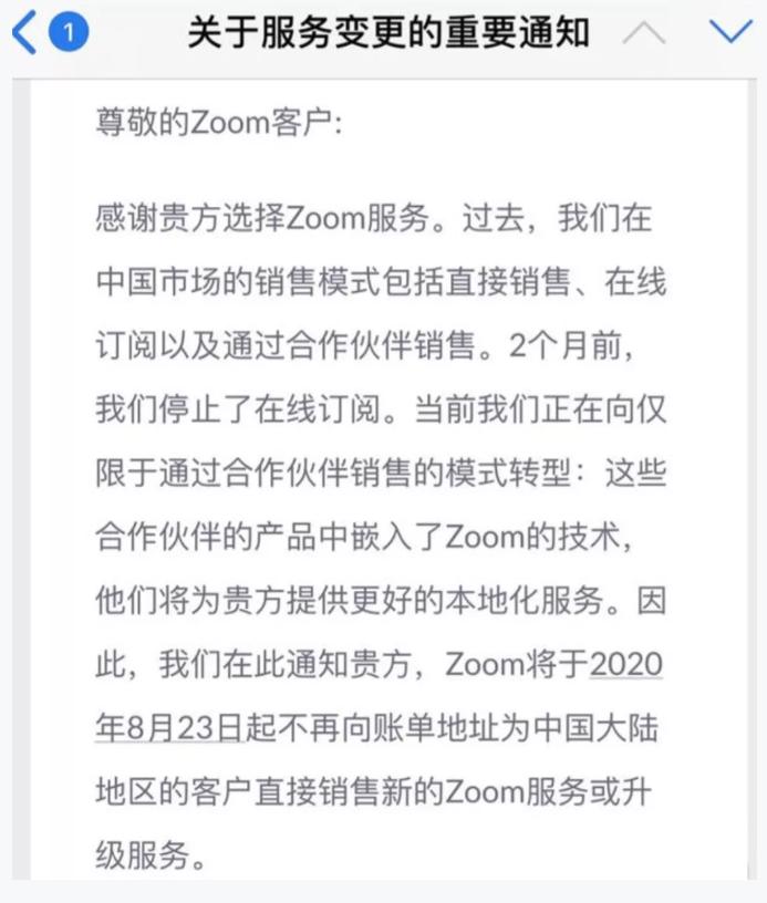 "Zoom""离场""已有1年,信源豆豆出招护航移动办公市场"