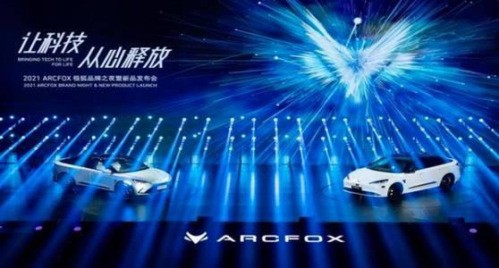 北汽极狐ARCFOX品牌打造豪车品质,创造激情无限