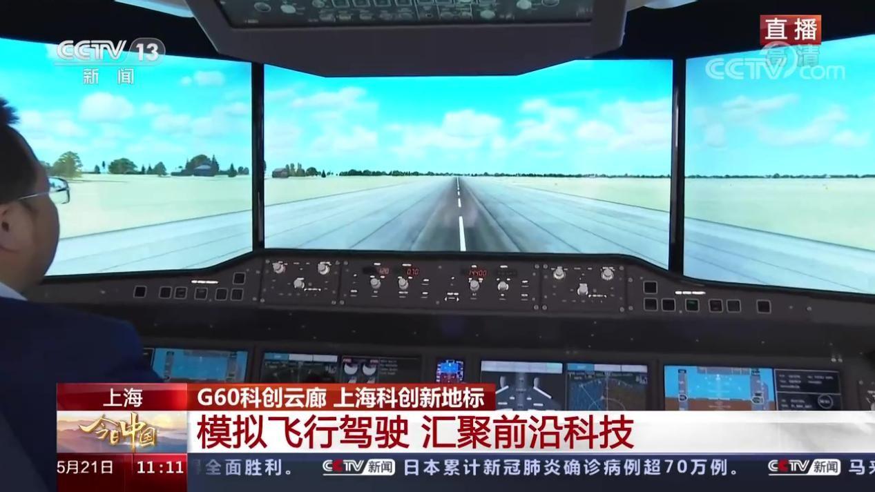 中央电视台直播报道中仿C919飞行模拟器