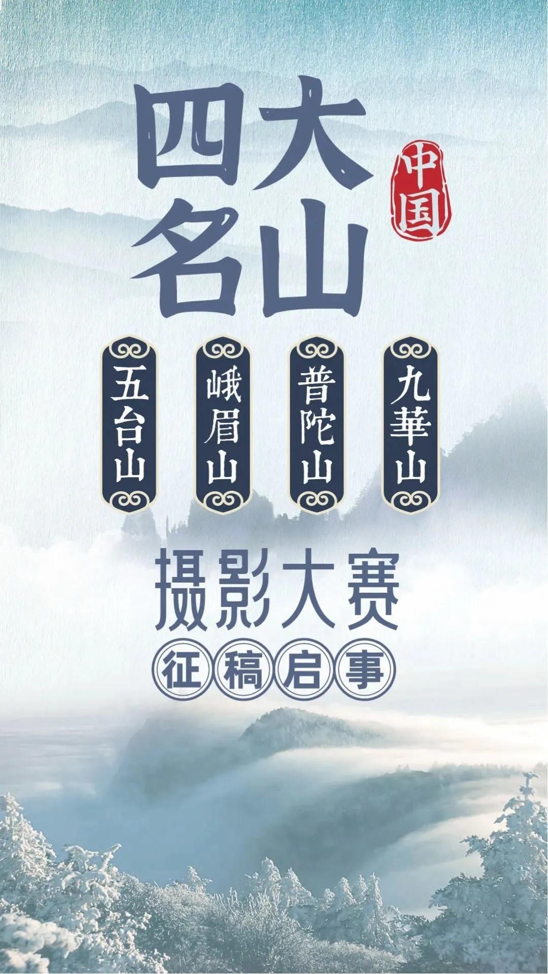 中国民俗摄影协会【中国四大名山摄影大赛】征稿启事