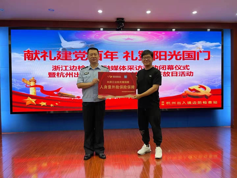 微易保险师、微易保险经纪共同为浙江边检民警捐赠一千万元保障