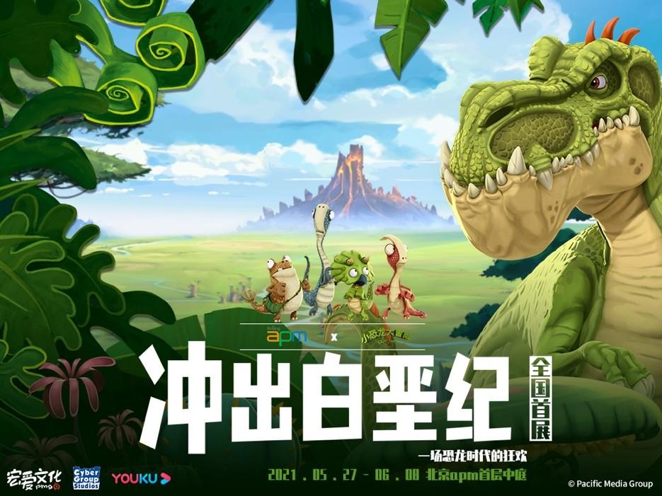 一场恐龙时代的狂欢 北京apm X小恐龙大冒险【冲出白垩纪】全国首展