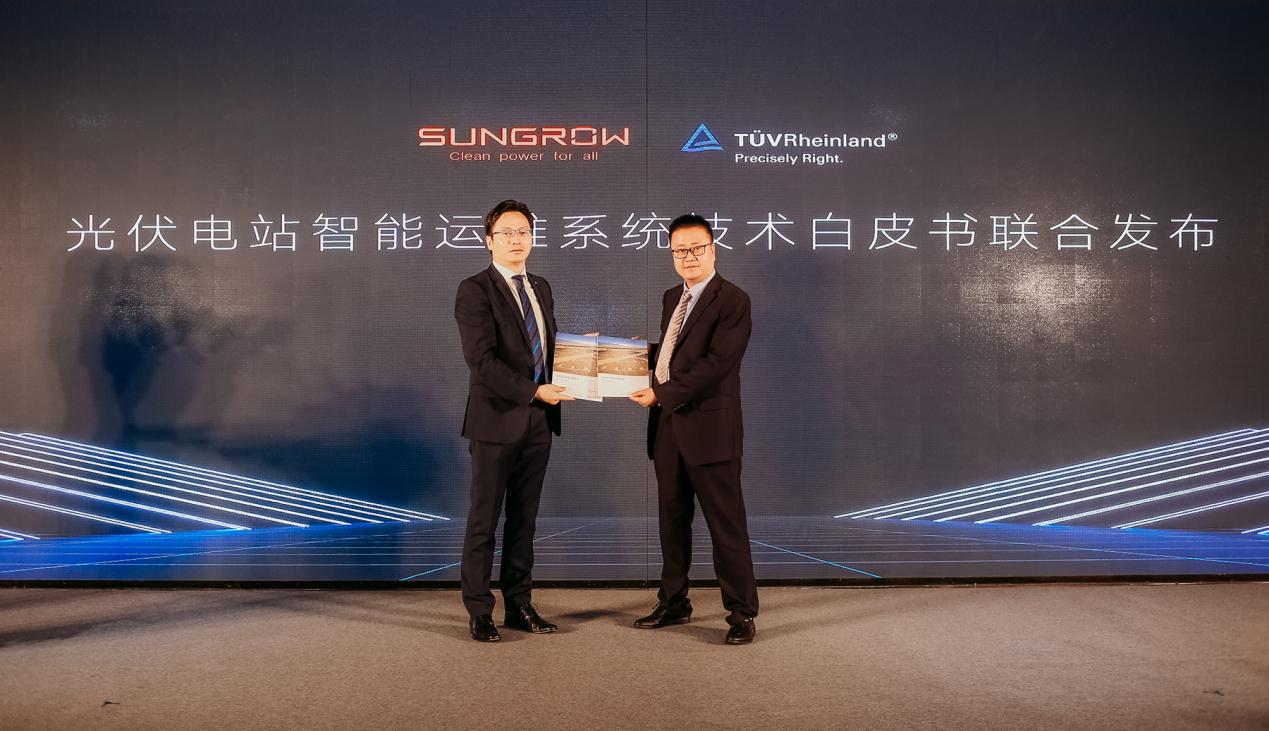 阳光智维联合TUV莱茵发布《智能运维系统技术白皮书》