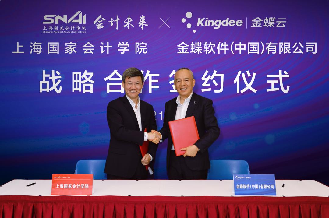 金蝶与上国会签署战略合作协议,共建智能财务研究院