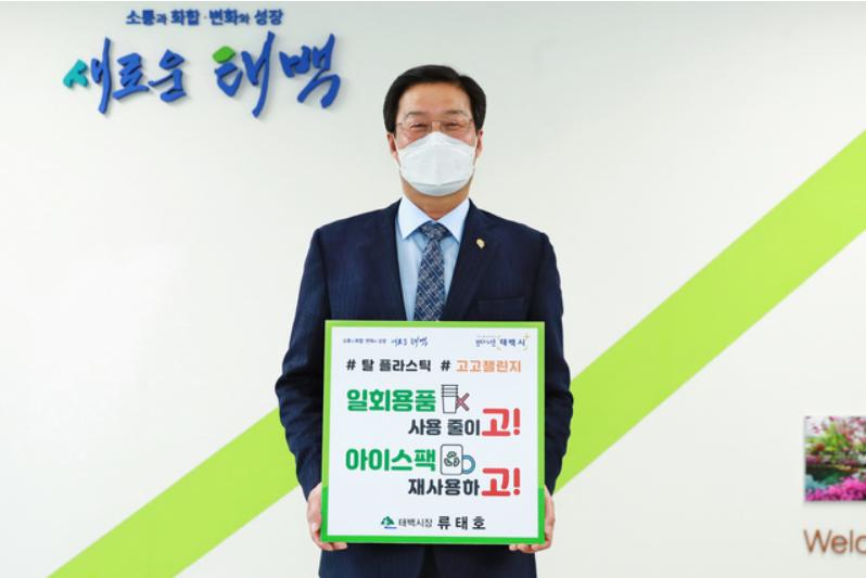 江原道知事崔文顺 参加无塑化挑战接力赛