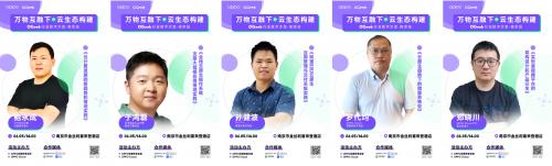 聚焦智能终端生态,探讨行业技术发展,OGeek行业技术沙龙南京站落幕