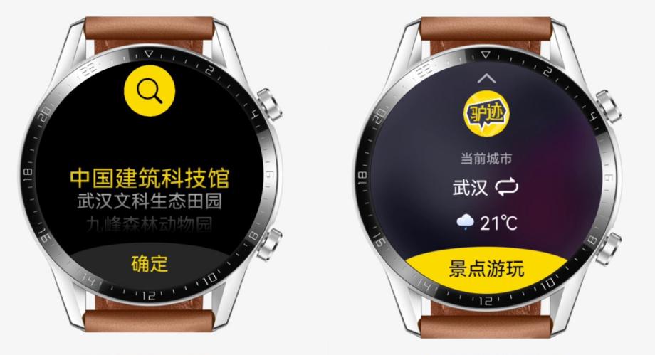 华为Harmony OS 2正式发布,驴迹导游首批入驻智能手表端
