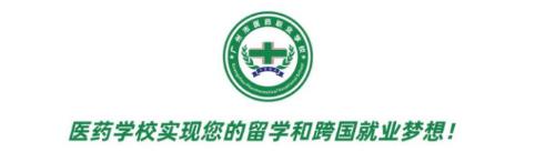 2021报考广州市医药职业学校志愿填报指南