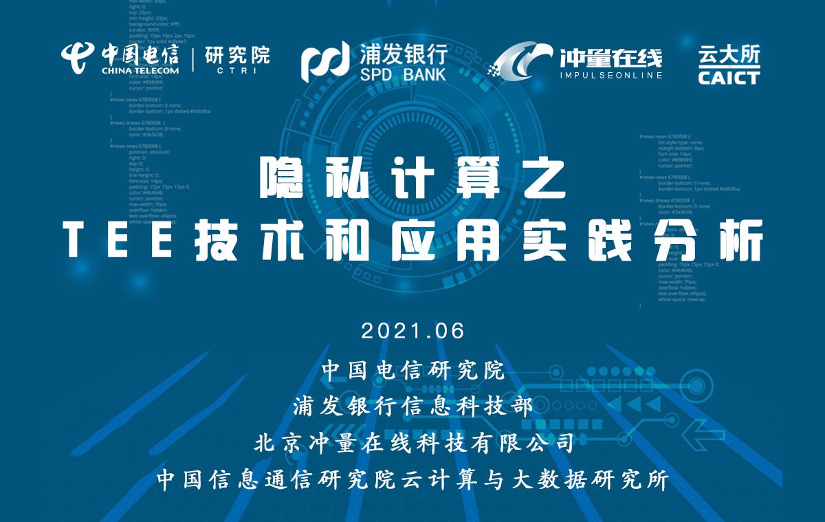 重磅!中国电信研究院、浦发银行、冲量在线和中国信通院联合发布——隐私计算之TEE技术实践分析
