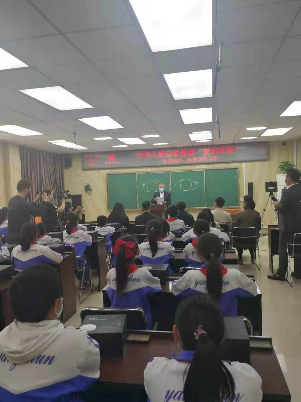 走进北京市树人·瑞贝学校 乐施林携手爱健康专项基金护眼公益行