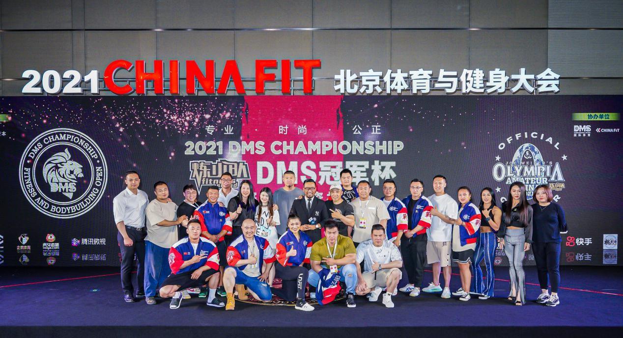 皇城亮健 高手角逐 2021年DMS冠军杯·北京赛圆满落幕