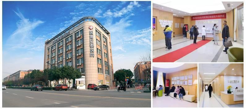 杭州医博医院正规吗,环境舒适技术专业