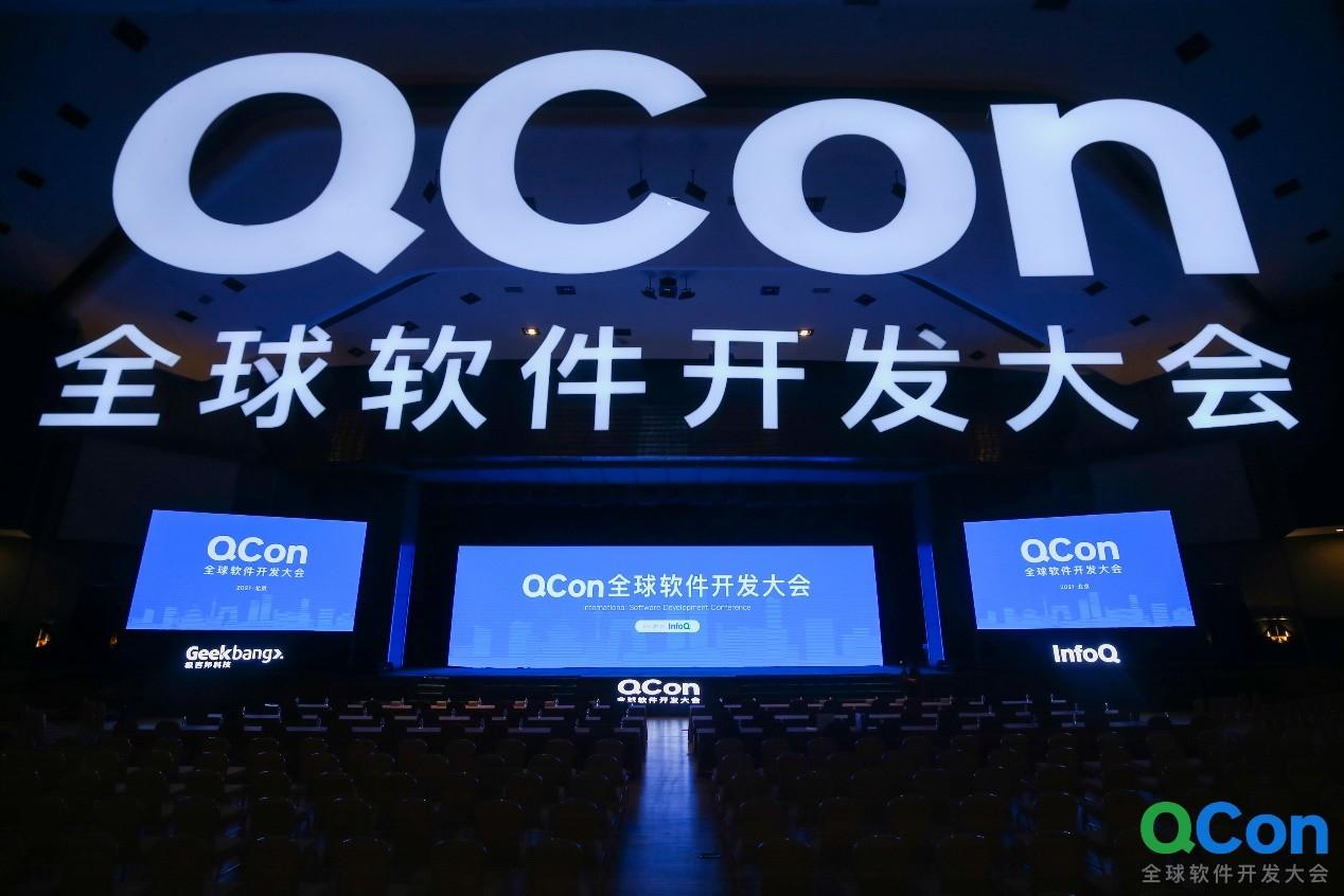 企业构建DevOps能力体系方法:嘉为蓝鲸应邀出席QCon北京场