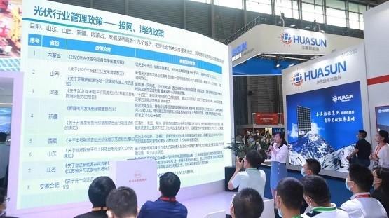 2021 SNEC落幕,联盛新能源集团荣耀启航