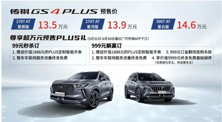 传祺GS4 PLUS正式开始预售,突然感觉哈弗H6、长安CS75不香了!