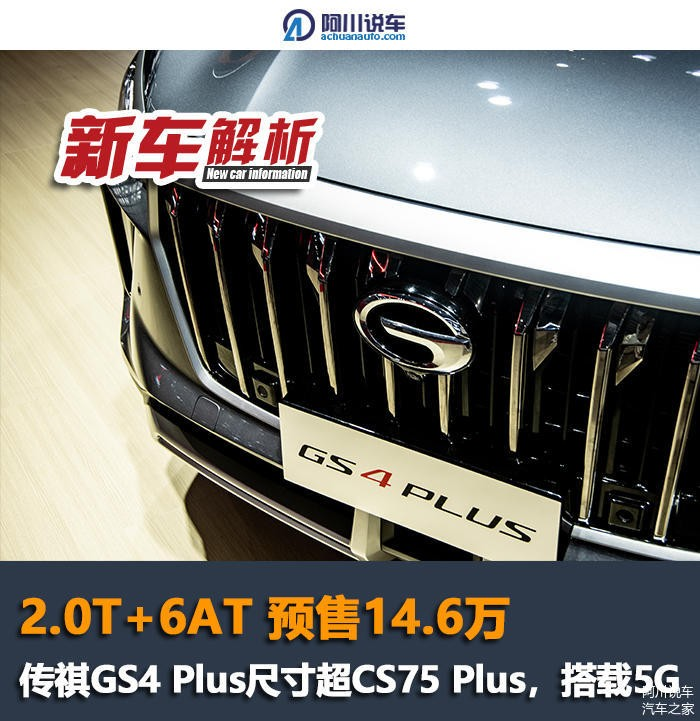 什么才是同级最强PLUS?2.0T+6AT预售价14.6万,传祺GS4 PLUS必居C位!