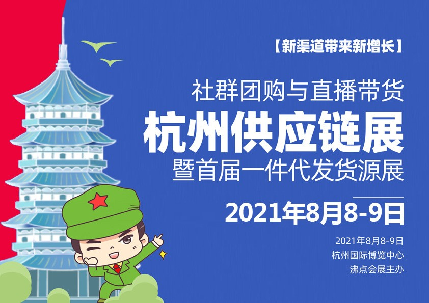 2021第14届沸点会@杭州供应链展(一件代发货源对接会)