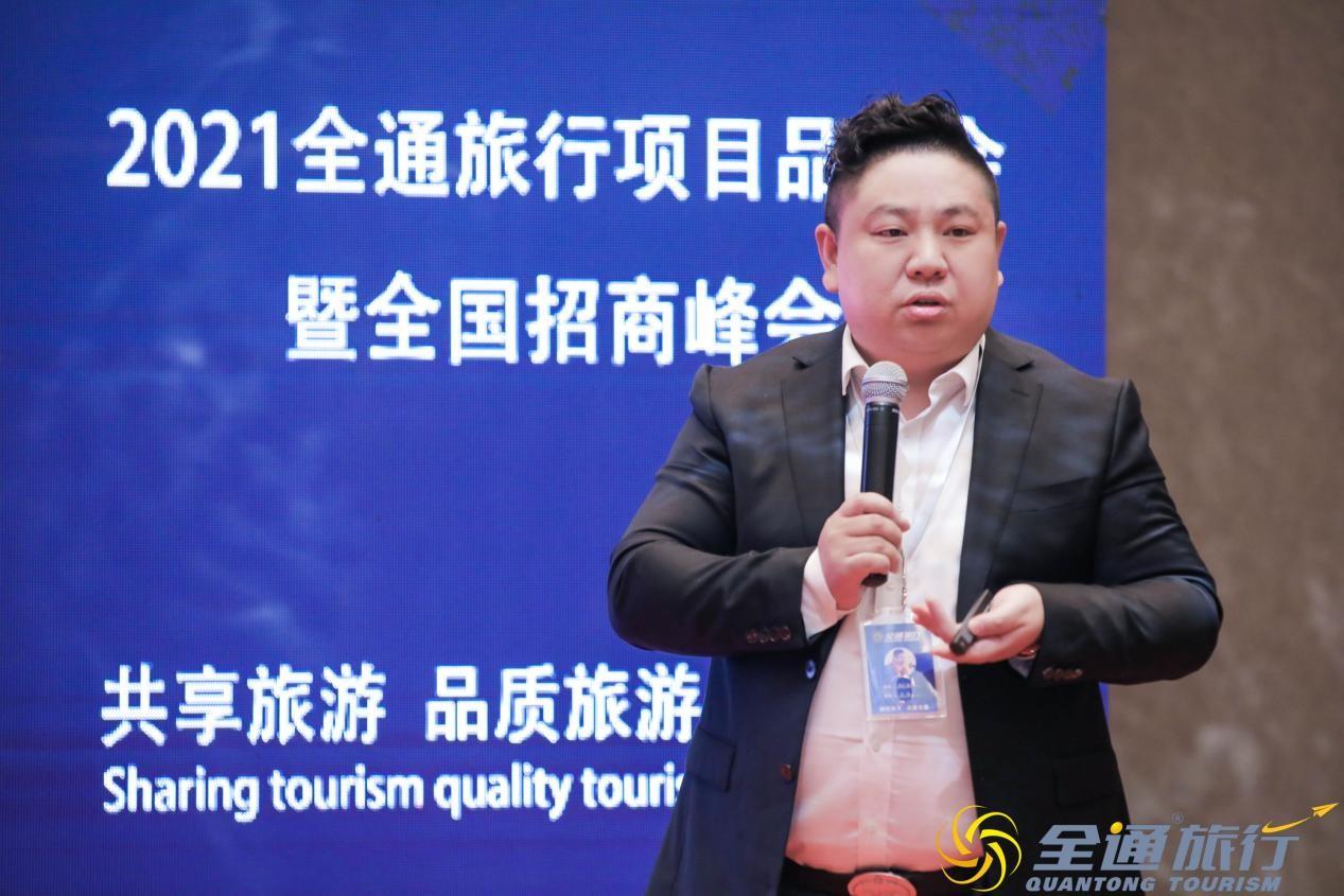 数字化时代创新旅游,全通旅行打造百亿级别新旅游电商平台