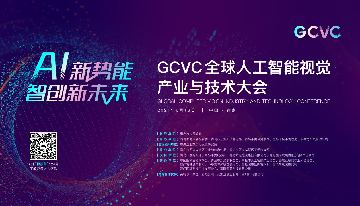 链接AI力量,GCVC全球人工智能视觉产业与技术大会将在青岛启幕
