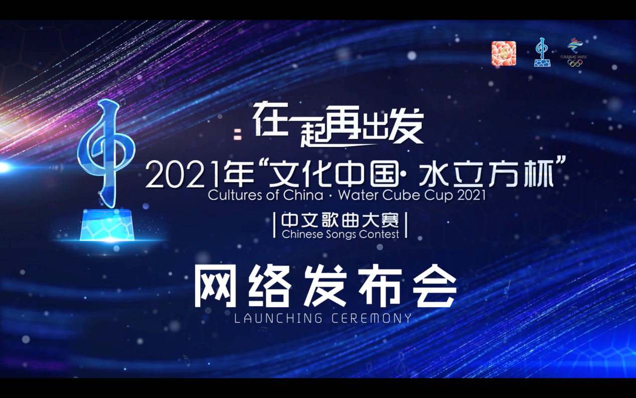 """2021年""""文化中国·水立方杯""""中文歌曲大赛启"""