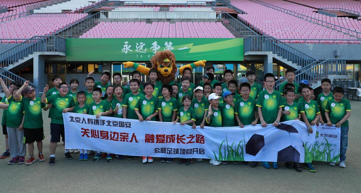 北京人寿携手北京国安足球俱乐部开展公益足球系列活动