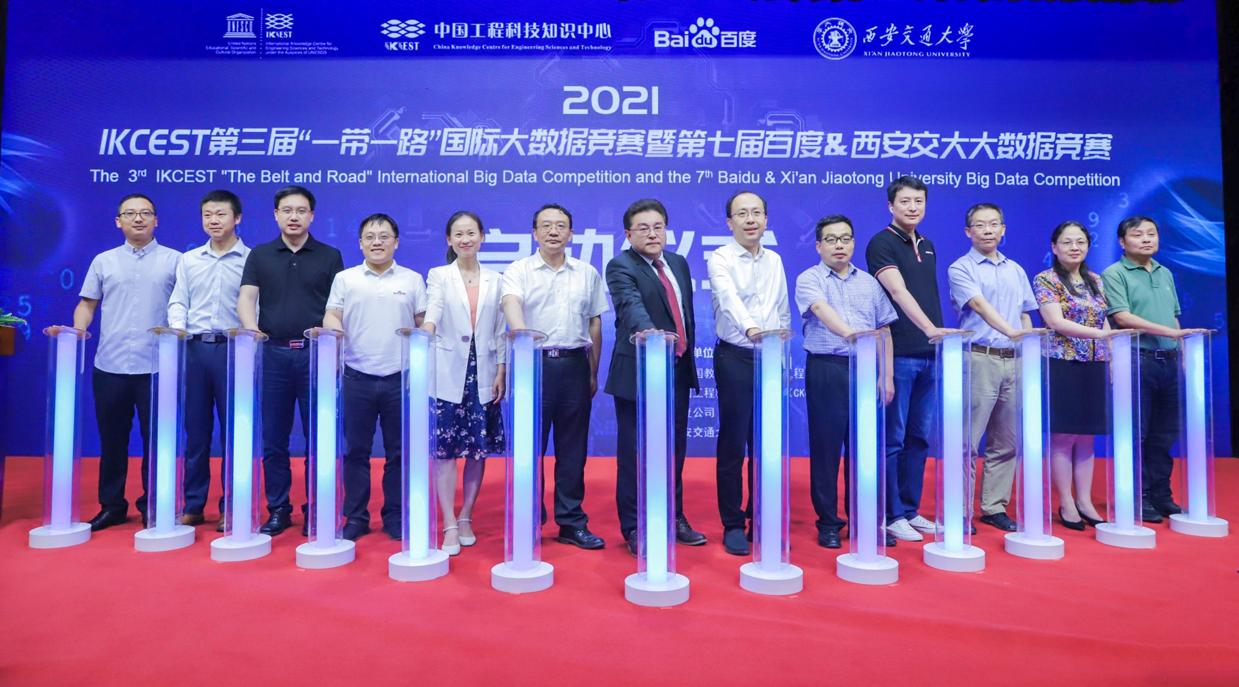 """2021 IKCEST第三届""""一带一路""""国际大数据竞赛暨"""