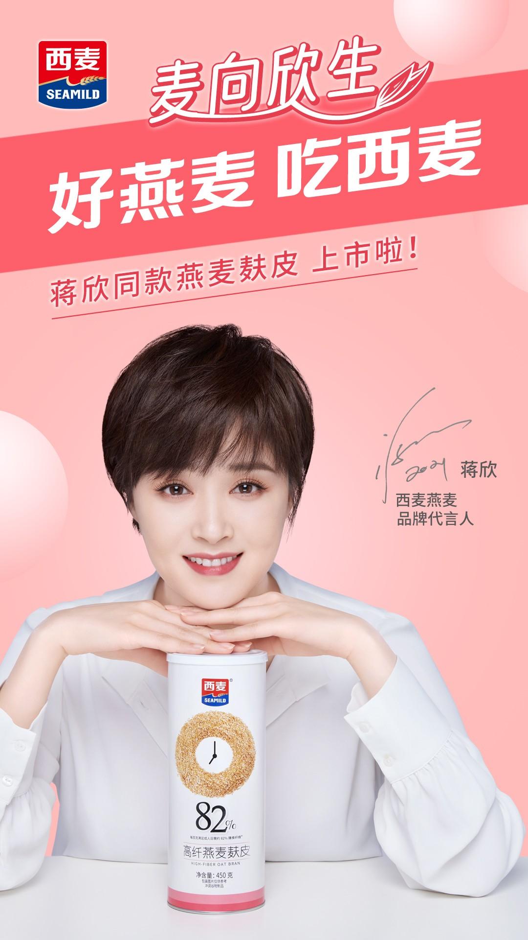 西麦燕麦官宣品牌代言人,蒋欣活力演绎全新广告大片