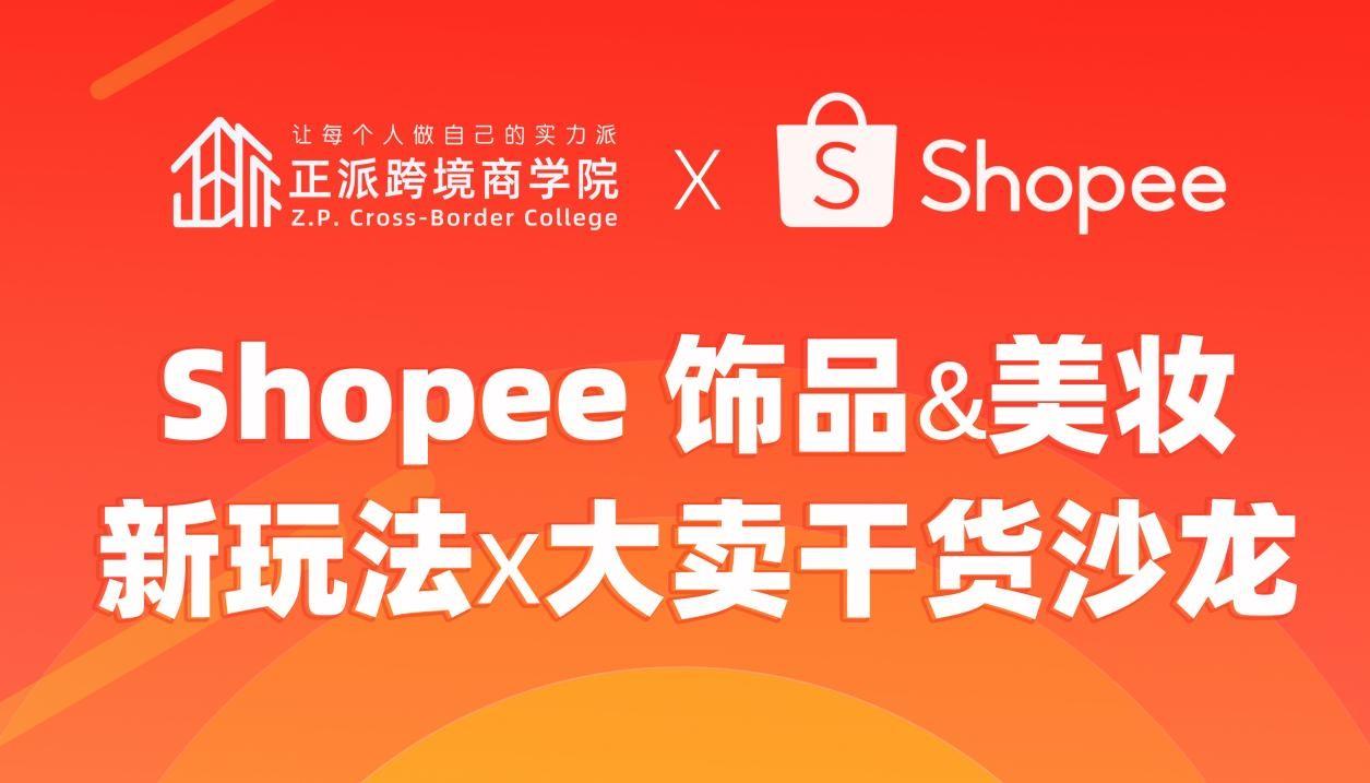 Shopee 饰品&美妆新玩法x大卖干货沙龙—玩转Shopee,战出新商机!