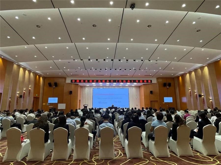 民生银行昆明分行开展《民法典》相关专题学习培训