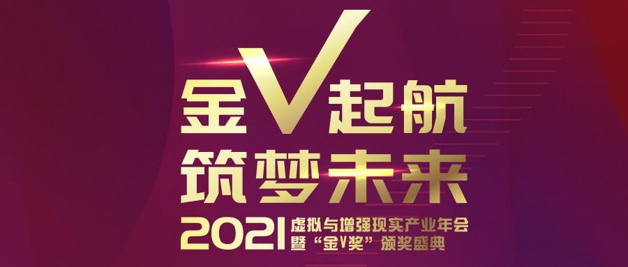 2021虚拟与增强现实产业年会暨「金V奖」颁奖盛典即将启幕