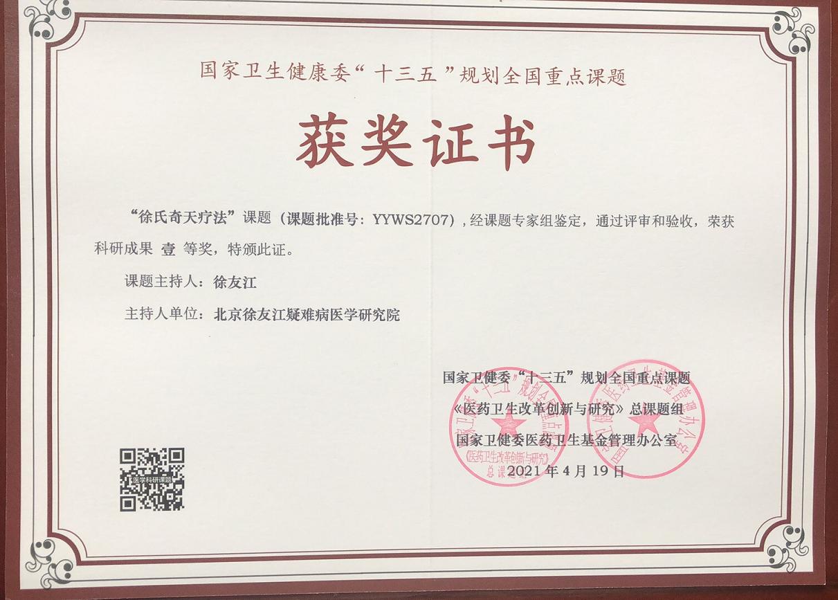 """""""徐氏奇天疗法""""纳入""""十三五""""全国规划重点课题并获一等奖!"""